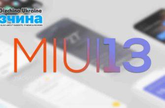 MIUI 13 выйдет в следующем году