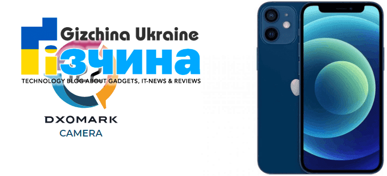 iPhone 12 mini пройшов тест DxOMark