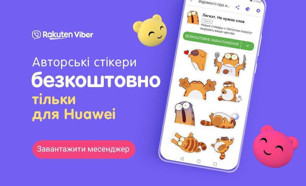 ⓘ Huawei та Viber посилюють партнерство після успіху Viber в AppGallery