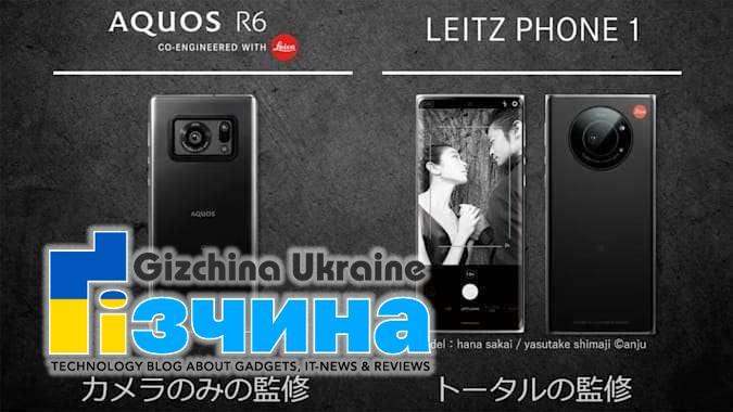 Leica випустила свій перший смартфон: Leitz Phone 1