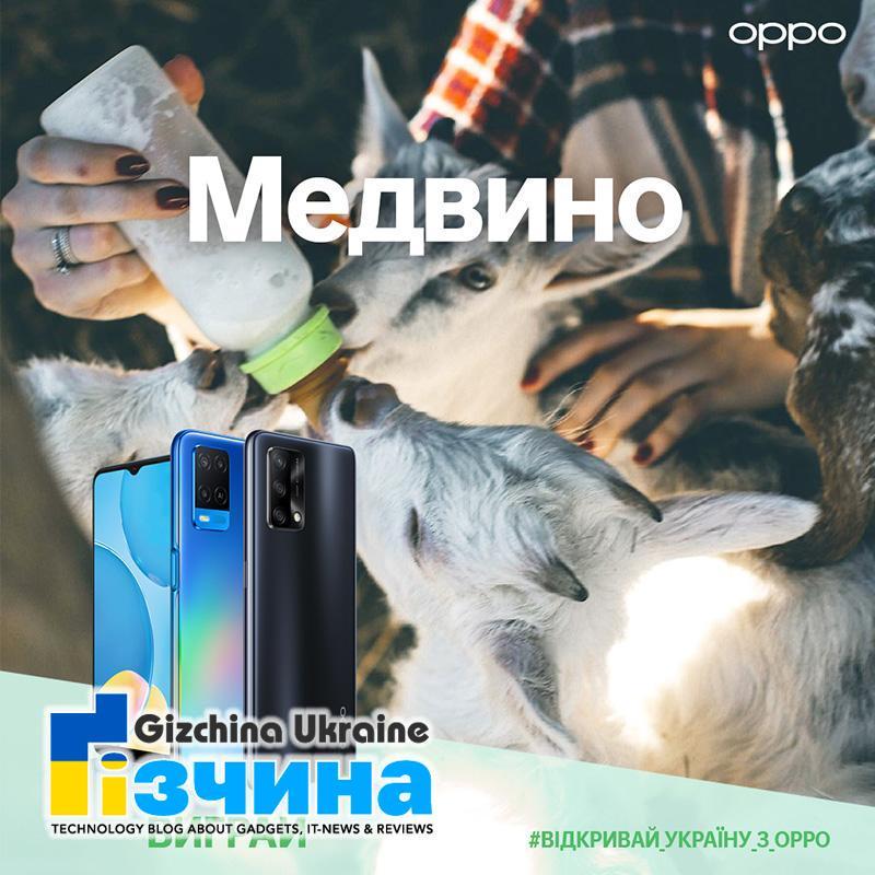ⓘ Відкривай Україну з OPPO: бери участь у щорічному національному фототурі та вигравай смартфони OPPO