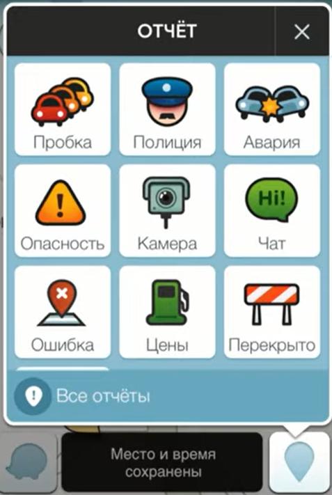 Навигатор Waze: Как не заблудиться и подружиться в дороге
