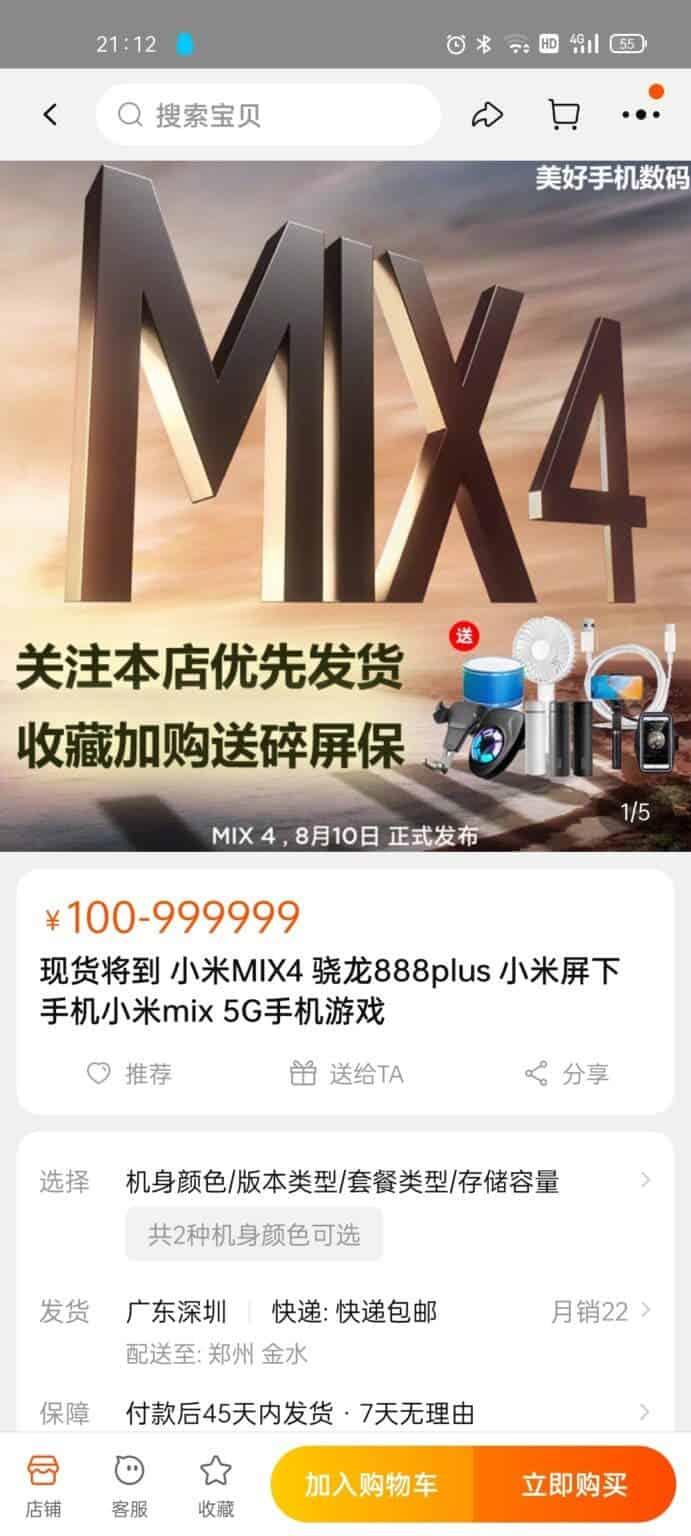 Xiaomi Mi MIX 4 начинает предпродажу